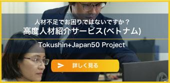 Tokushin+Japan50 Project